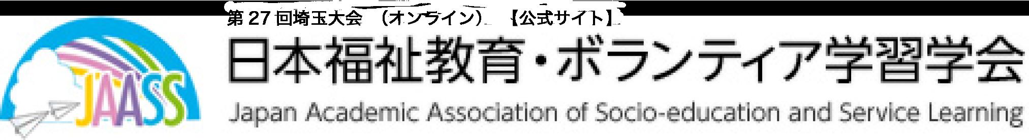 日本福祉教育・ボランティア学習学会 第27回埼玉大会(オンライン)【公式サイト】